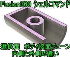 3DCAD シェルの使い方2