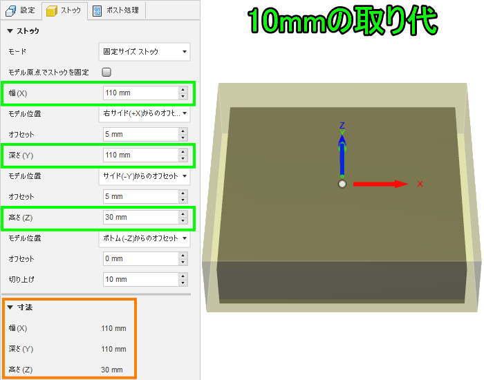 3DCAD ストックマイナスサイドで設定10mm取り代あり