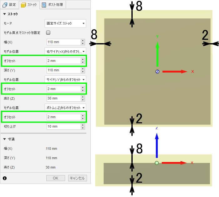 3DCAD マイナス側から取り代を偏芯させた場合の説明