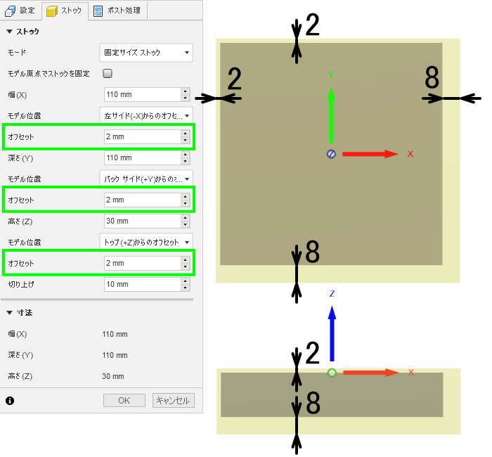 3DCAD 取り代を偏芯させた場合の説明