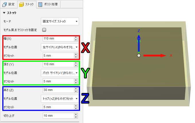 3DCAD 左サイドからのオフセット各軸