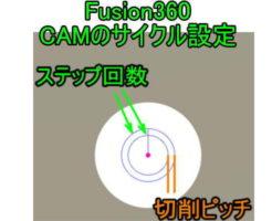 3DCAD FUSIOM360 CAMのサイクル設定後半