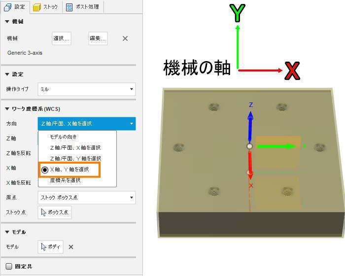 CAMワーク座標の方向X軸とY軸の設定