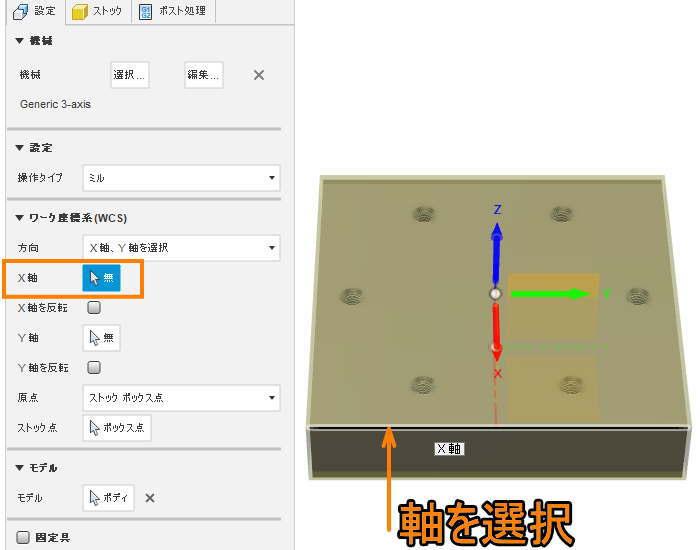 CAMワーク座標の方向X軸の選択