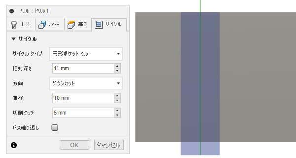 FUSION360円形ポケットミルのサイクル設定