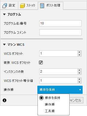 FUSION360 加工順序の設定の種類