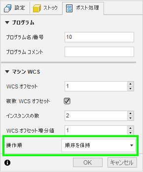 FUSION360 加工順序の設定