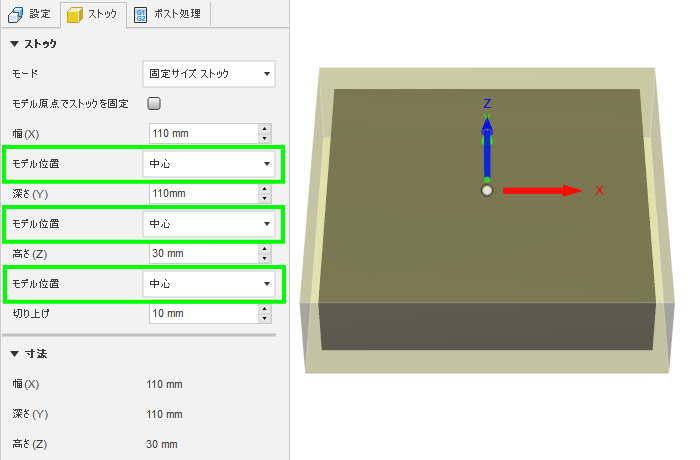 FUSION360 固定サイズストック設定モデル位置設定