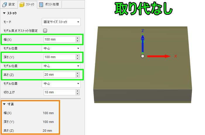 FUSION360 固定サイズストック設定