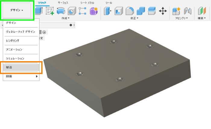 FUSION360 CADからCAMへ切り替え