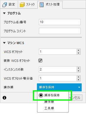 FUSION360 CAMの設定で順序を保持