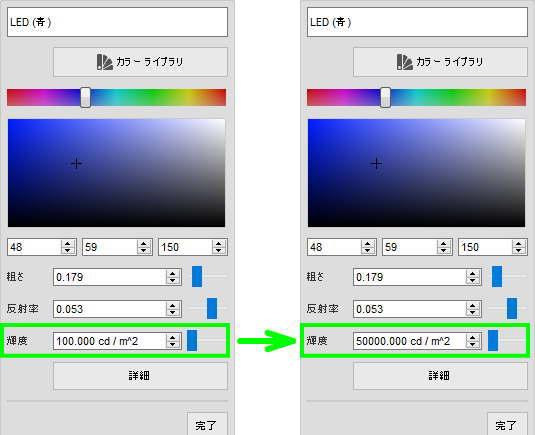 レンダリングの外観放射光LEDの輝度を変更