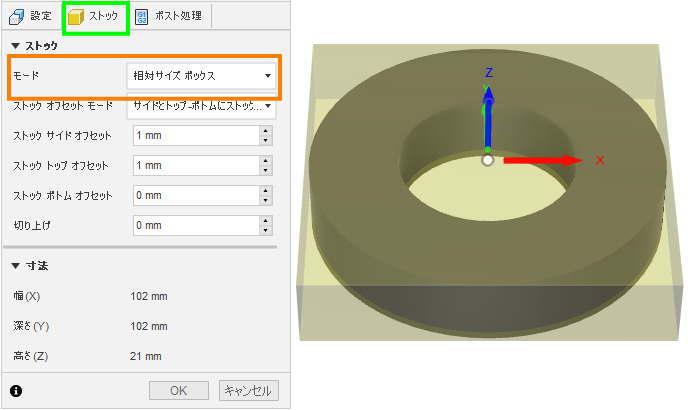 3D CAD FUSION360ストックのモード選択
