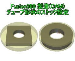 3D CAD FUSION360チューブ形状のストック設定サムネ