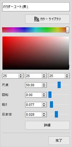 3DCADモデリングでペイントのパウダーコート滑らかメニュー(黒)
