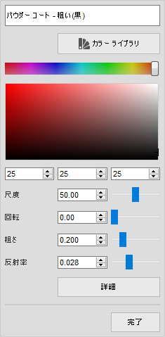 3DCADモデリングでペイントのパウダーコート粗いメニュー