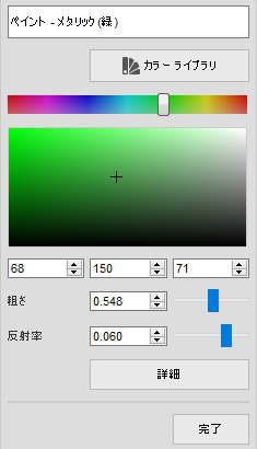 3DCADモデリングでペイントのメタリックメニュー