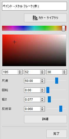 3DCADモデリングでペイントのメタルフレークメニュー