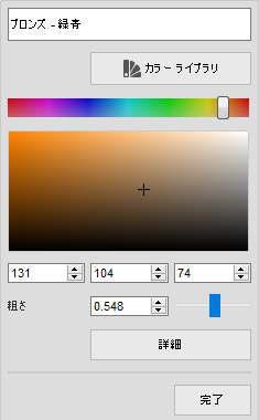 3DCADモデリングでメタルのブロンズメニュー