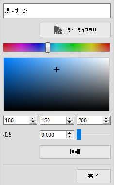 3DCADモデリングでメタルの銀メニュー