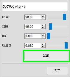 3DCADモデリングのファブリックの色を変更
