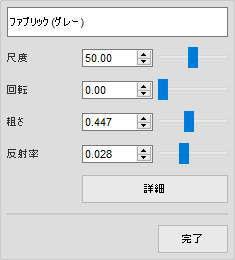 3DCADモデリングのファブリックメニュー
