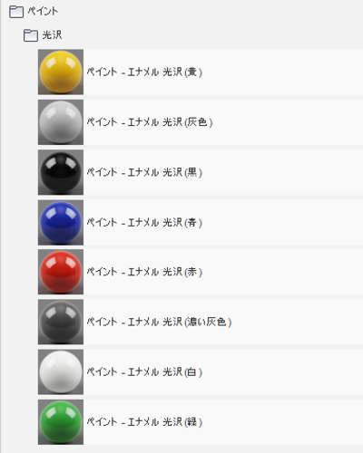 3DCAD ペイントのエナメル光沢アイコン