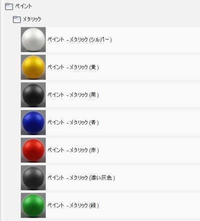 3DCAD ペイントのメタリックアイコン