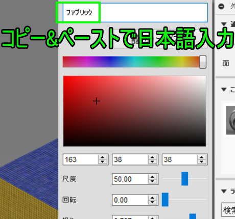 FUSION360レンダリングの名前をコピペで日本語入力
