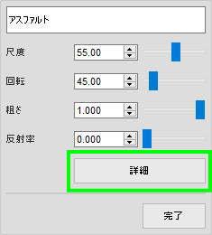 fudsion360アスファルトの色を変更