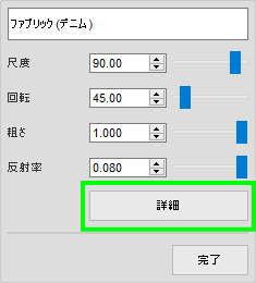 fudsion360ファブリック (デニム)の色を変更
