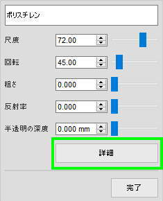 fudsion360ポリスチレンの色を変更3