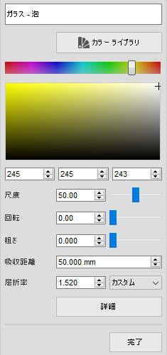 fudsion360レンダリングのガラス_泡メニュー