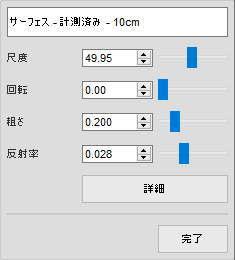 fudsion360レンダリングのサーフェス計測済みメニュー