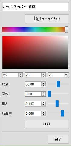 fudsion360レンダリングの外観カーボンファイバー-綾織のメニュー