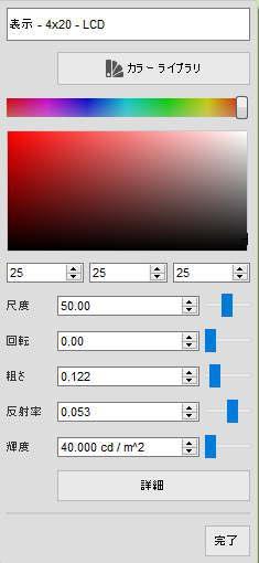 fudsion360レンダリングの外観表示-4x20-LCDディスプレイメニュー