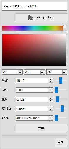 fudsion360レンダリングの外観表示-7 セグメント-LCDメニュー