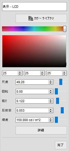 fudsion360レンダリングの外観表示-LCDメニュー