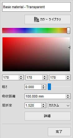 fudsion360レンダリングの外観Base material-Transparentのメニュー