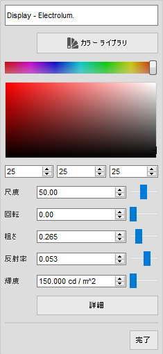fudsion360レンダリングの外観Display-Electrolum