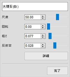 fudsion360レンダリングの大理石メニュー