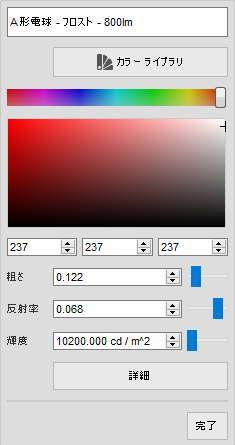 fudsion360レンダリングの放射光メニュー2
