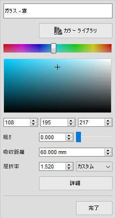 fudsion360レンダリングの滑らか_ガラスメニュー