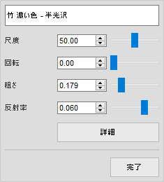 fudsion360レンダリングの竹濃い色メニュー