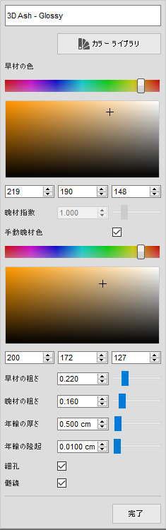fudsion360レンダリングの3D Ashメニュー