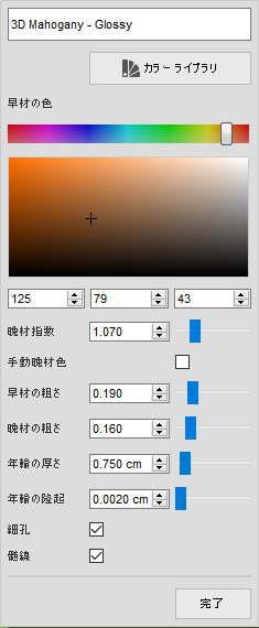 fudsion360レンダリングの3D Mahoganyメニュー