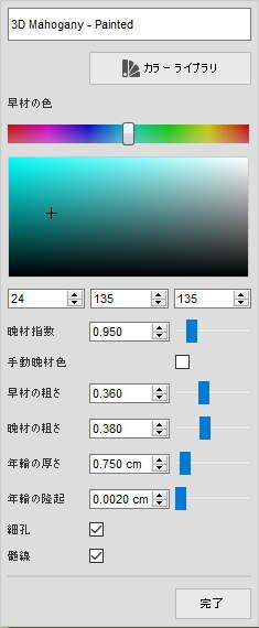 fudsion360レンダリングの3D Mahogany-Paintedメニュー