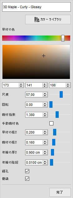 fudsion360レンダリングの3D Mapleメニュー
