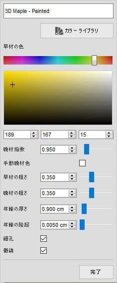 fudsion360レンダリングの3D Maple-Paintedメニュー