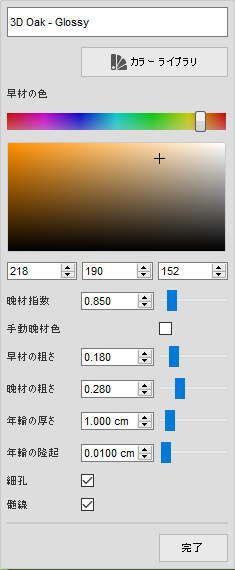 fudsion360レンダリングの3D Oakメニュー